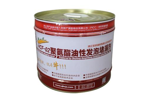 HCF-聚氨酯油性發泡堵漏劑(01、02)