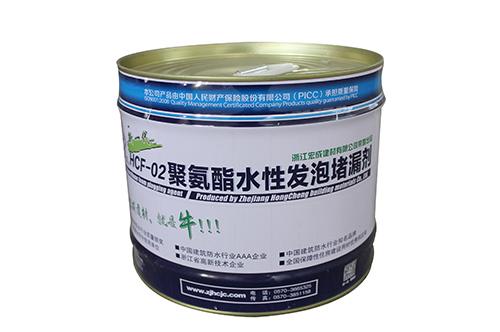 HCF-聚氨酯水性發泡堵漏劑(01、02)