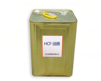 HCF-油膏